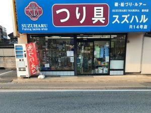 suzuharu_r14